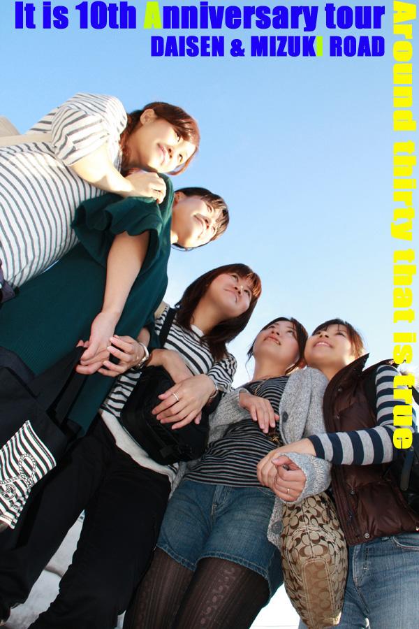 10周年ツアー☆☆_b0123371_2332337.jpg