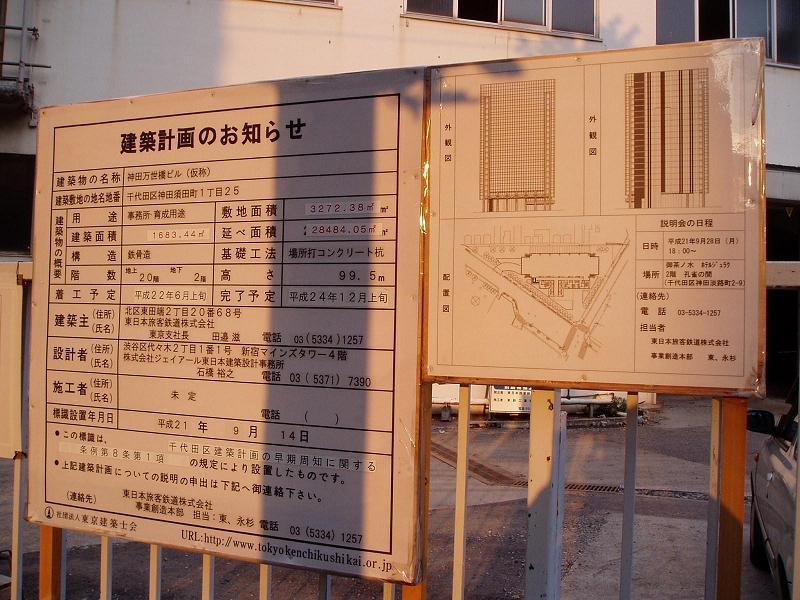 さよなら交通博物館 建物の解体状況(1)_f0030574_925322.jpg