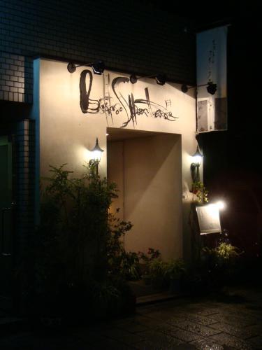 フランス料理店_f0201286_10165523.jpg