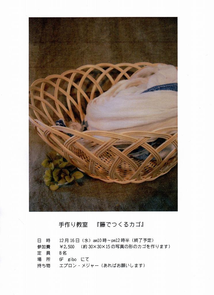 手作り教室 『籐でつくるカゴ』_e0044093_14542271.jpg