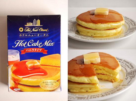 ニューオータニ ホット ケーキ ミックス