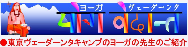 11月の東京キャンプのヨーガの時間のご案内_d0103413_1553041.jpg