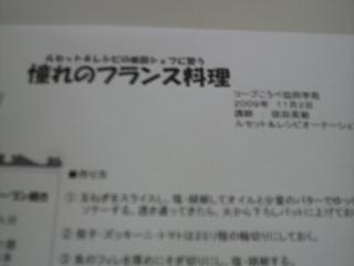 出張お料理教室_c0119937_094836.jpg