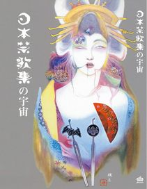 「『日本禁歌集』の宇宙」 と 「キオクの方法 i」 _a0000682_1613386.jpg