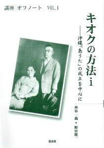 「『日本禁歌集』の宇宙」 と 「キオクの方法 i」 _a0000682_1664999.jpg