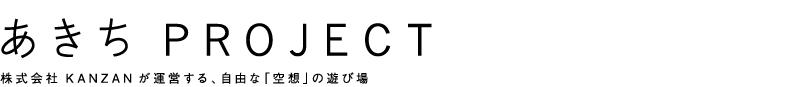 akichiproject