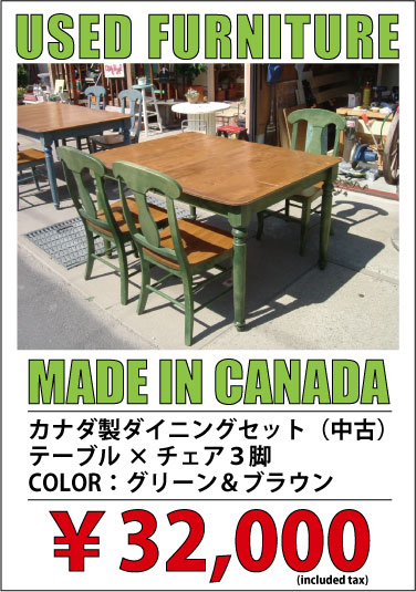 ◆FURNITURE SALE!!◆_c0078202_11483178.jpg