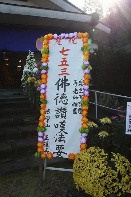 七五三佛徳讃嘆法要_b0188106_23473184.jpg