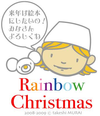絵本企画「にじいろのクリスマス」予約締切り。_a0039720_9523684.jpg
