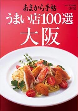 「大阪うまい店」・・・100選♪_b0077531_23541510.jpg