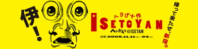vol.680. 〈へうげ十作『ISETOYAN』〜へうげもの@ISETAN〉、本日開幕です _b0081338_14104783.jpg