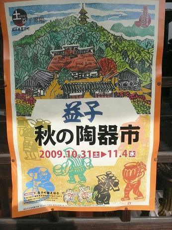 益子秋の陶器市_a0139239_21333.jpg