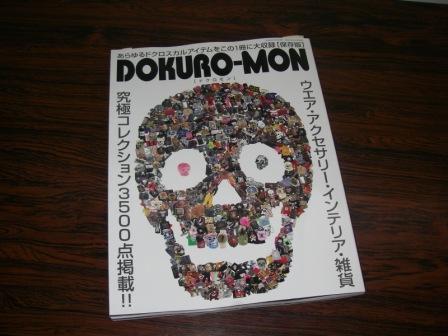 "\""DOKURO-MON\"" 発売!  ☠☠☠_c0133351_1620146.jpg"