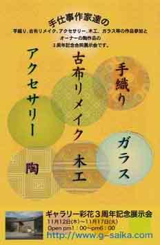 ギャラリー彩花3周年記念展示会_e0109554_16375472.jpg