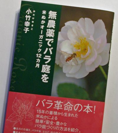 バラ栽培法の革命の本_a0094959_15574577.jpg