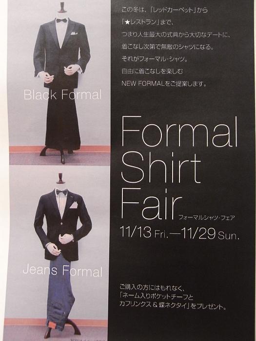 """Special Day 「フォーマル・オーダーシャツ」フェア """"プレゼントがあるよ!""""編_c0177259_221540.jpg"""