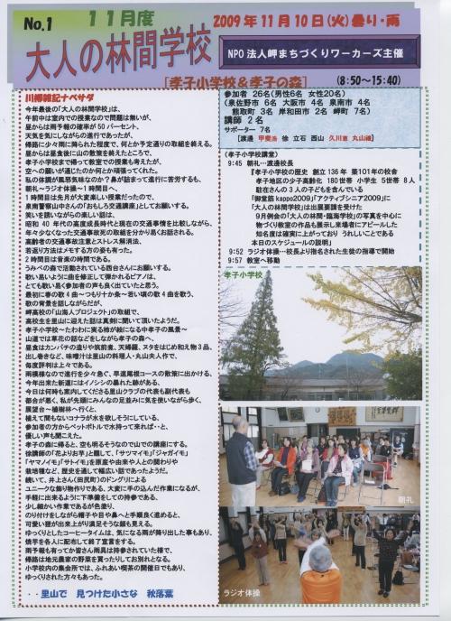 2009年11月度「大人の林間学校」_c0108460_2441539.jpg