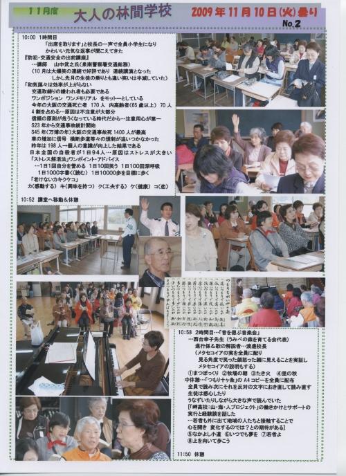 2009年11月度「大人の林間学校」_c0108460_2443323.jpg