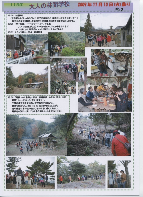 2009年11月度「大人の林間学校」_c0108460_2444655.jpg