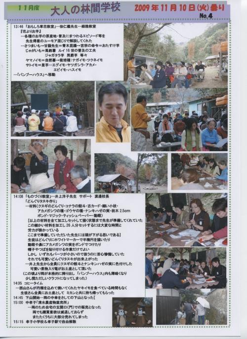 2009年11月度「大人の林間学校」_c0108460_2445953.jpg