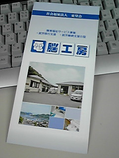 リーフレットリニューアル_e0171669_90913.jpg