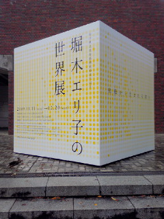 今日から「堀木エリ子の世界展」@山口県立美術館_a0020777_1053325.jpg