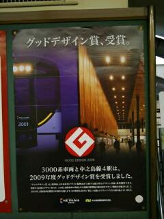 グッドデザイン賞受賞告知ポスター_e0013178_15404633.jpg