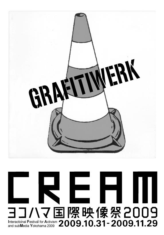 ▼非公式CREAM広告(つづき)_d0017381_3314072.jpg
