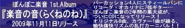 ぽんぽこ楽音1st.CD「楽音の音」