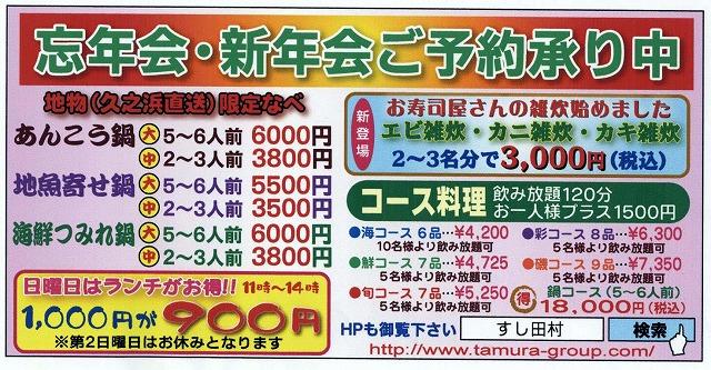 11月12日 魚介類最高!/ 田村編_a0131903_19182090.jpg