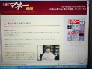 0901112② 「日経マネー」ブログに掲載されました!_f0164842_20123524.jpg