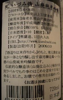一都三県蔵元との交流会_f0193752_010176.jpg