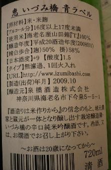 一都三県蔵元との交流会_f0193752_01111.jpg