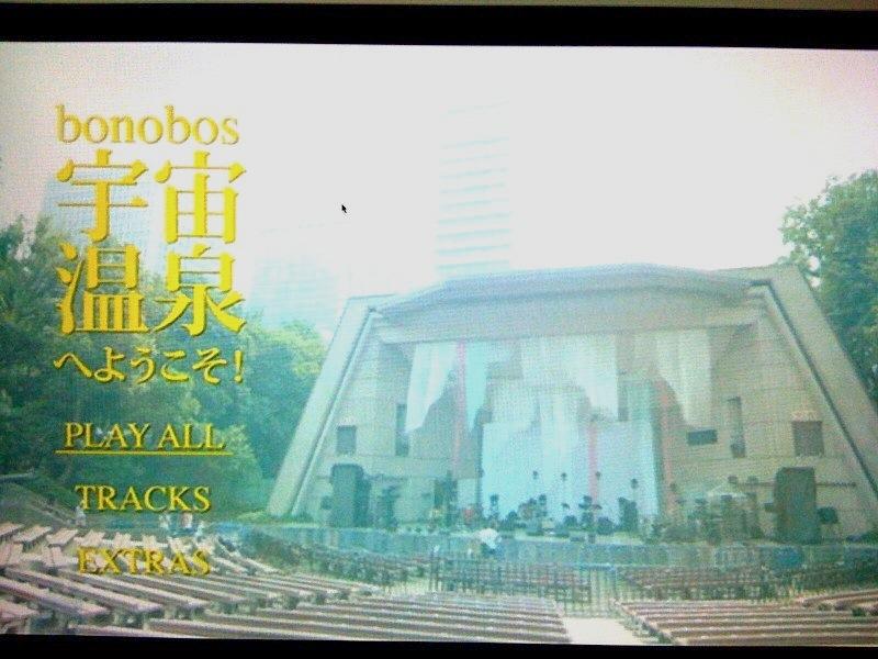 野音DVD『宇宙温泉へようこそ!』完パケたっ!!!_f0197258_241477.jpg