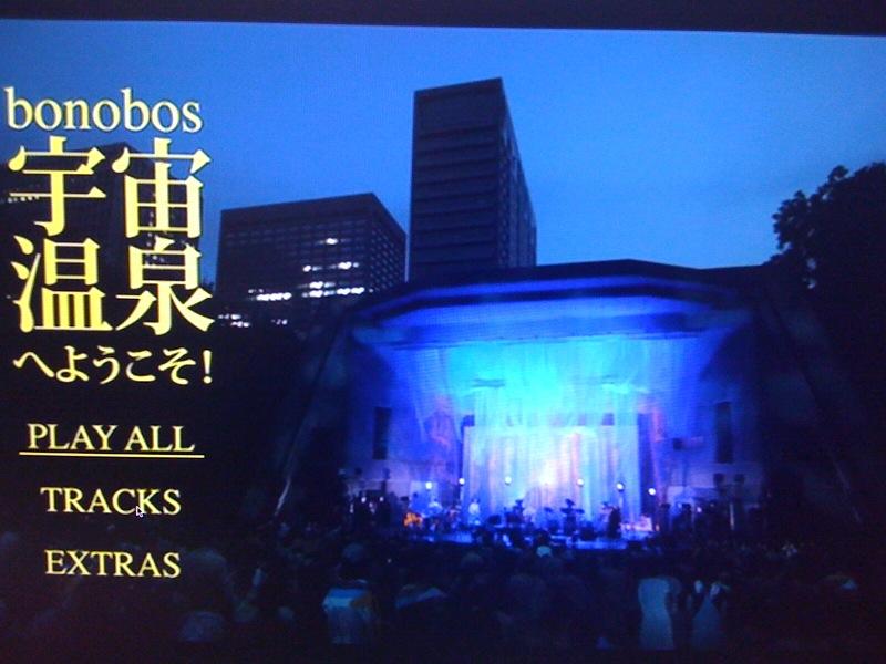 野音DVD『宇宙温泉へようこそ!』完パケたっ!!!_f0197258_242896.jpg