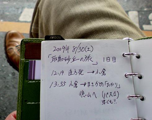 2009年『鳥取砂丘らくだはニンジンを食べるのか?実証の旅』【その1】_c0215063_2211545.jpg
