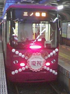 慶祝記念の都電 8801号車_e0013178_17385512.jpg