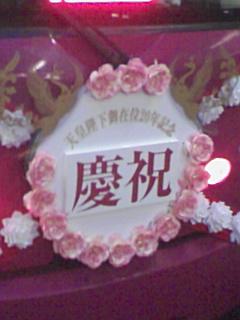 慶祝記念の都電 8801号車_e0013178_1738555.jpg