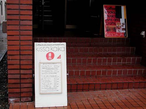 札幌の喫茶店*『Kissa Kaika(開化)』_f0092382_4241573.jpg