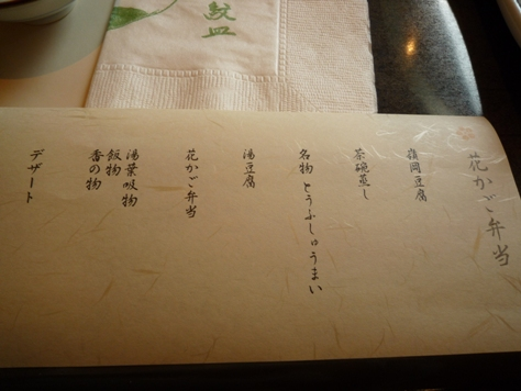 梅の花 花かご弁当~♪_e0123286_1930427.jpg