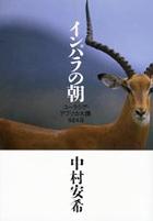 開高健ノンフィクション賞_d0073690_201138.jpg