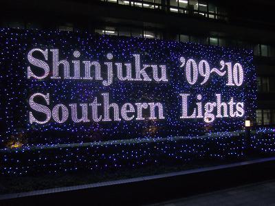 新宿サザンテラスのイルミネーション_d0044093_23252583.jpg