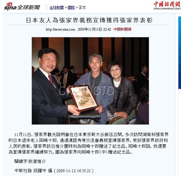 漢語角積極分子岡崎十郎受到張家界表彰的写真 中国新聞社より配信_d0027795_16365012.jpg