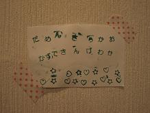 手紙_a0100923_12364448.jpg