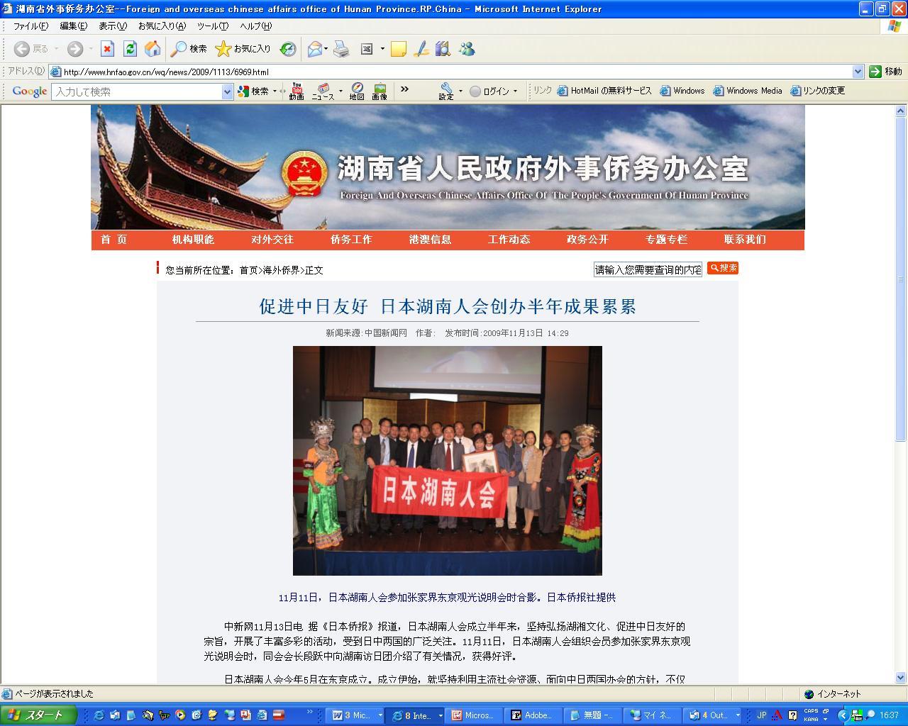 湖南省僑務弁公室のページ 日本湖南人会の活動を報道_d0027795_163917100.jpg
