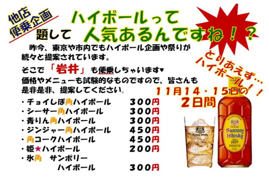 すっぽん と便乗戦//岩井編_a0131903_1621418.jpg