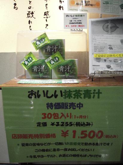 青汁_e0187507_2374029.jpg