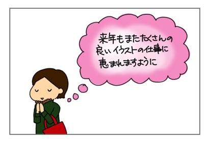 浅草酉の市!_c0161724_25166.jpg
