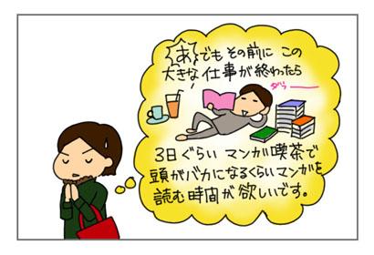 浅草酉の市!_c0161724_253114.jpg