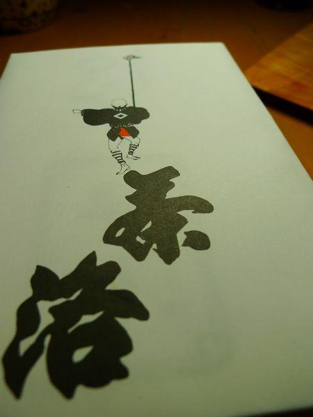 とろけるわらび餅「茶洛」さん   京都市北区_d0108737_0282327.jpg